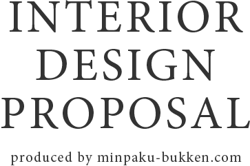 MINPAKU INTERIOR DESIGN PROPOSAL produced by minpaku-bukken.com